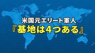 """【衝撃】米国""""極秘PJ元軍人""""『地球のエイリアン基地はここ!』"""