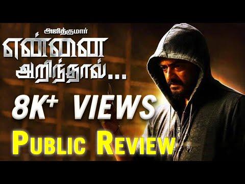 Yennai Arindhaal in Lanka Glitz Tamil - Public Review | Thala Ajith, Anushka, Trisha, Arun Vijay