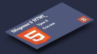 Введение в HTML. Урок 6 Создание HTML ссылок