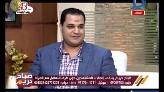 صباح دريم | دكتور أحمد هارون: احذر.. المرأة تصل لقمة الغليان لأتفه الأسباب