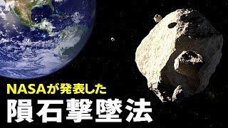 NASAが発表した隕石・小惑星の地球衝突回避法がヤバすぎる…