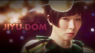 椎名林檎 [ジユーダム] ||| Shiina Ringo [Jiyu-Dom] ||| 歌詞 Lyrics