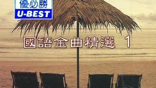 我记得你眼里的依恋 Wo Ji De Ni Yan Li De Yi Lian (優必勝 U-Best Production - DVD版)
