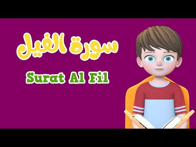 Learn Surah Al fil   Quran for Kids    القرآن للأطفال  -  تعلّم سورة الفيل