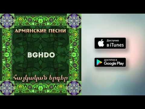 Bghdo - Mekhakners