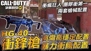 【決勝時刻M】後座力與新手槍M4相同-中距離輸出霸主/順便分享兩套大神配置  Call of Duty Mobile
