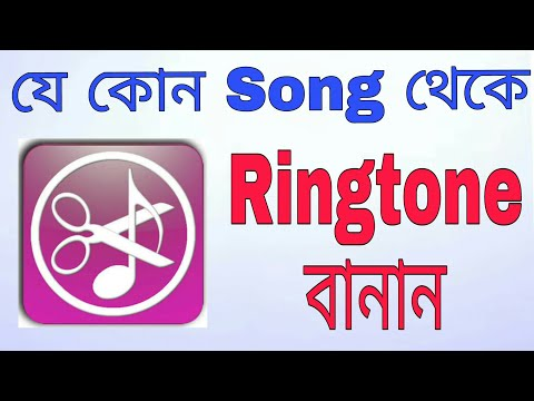 how to make a rington from cutting any song on Android bangla tutorial