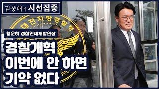 """[김종배의 시선집중] """"총선 출사표... 이젠 경찰 내부 개혁이다!"""" - 황운하 (원장/경찰인재개발원)"""