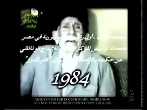 فيديو نادرللرئيس محمد نجيب عام 1984