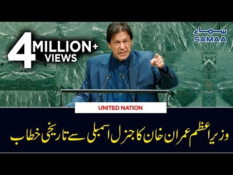 PM Imran Khan Complete Speech At 74th United Nations General Assembly Session | 27 Sep 2019