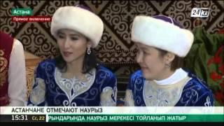 видео: Праздник Наурыз с размахом отмечают в Астане