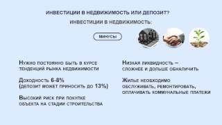 Инвестиции в недвижимость или депозит в российском банке?(, 2014-08-28T08:05:18.000Z)