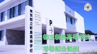 都立新島高等学校 まなびゅ~ 学校PR動画