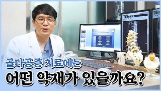 골다공증의 치료와 어떤 약재들이 있을까요?
