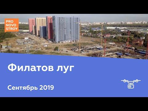 """ЖК """"Филатов луг"""" [Ход строительства от 26.09.2019]"""