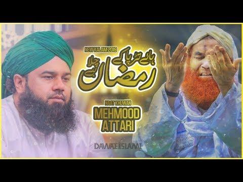 haye-tarpa-ke-ramzan-chala-hai-|-mehmood-attari-|-alwada-mah-e-ramadan