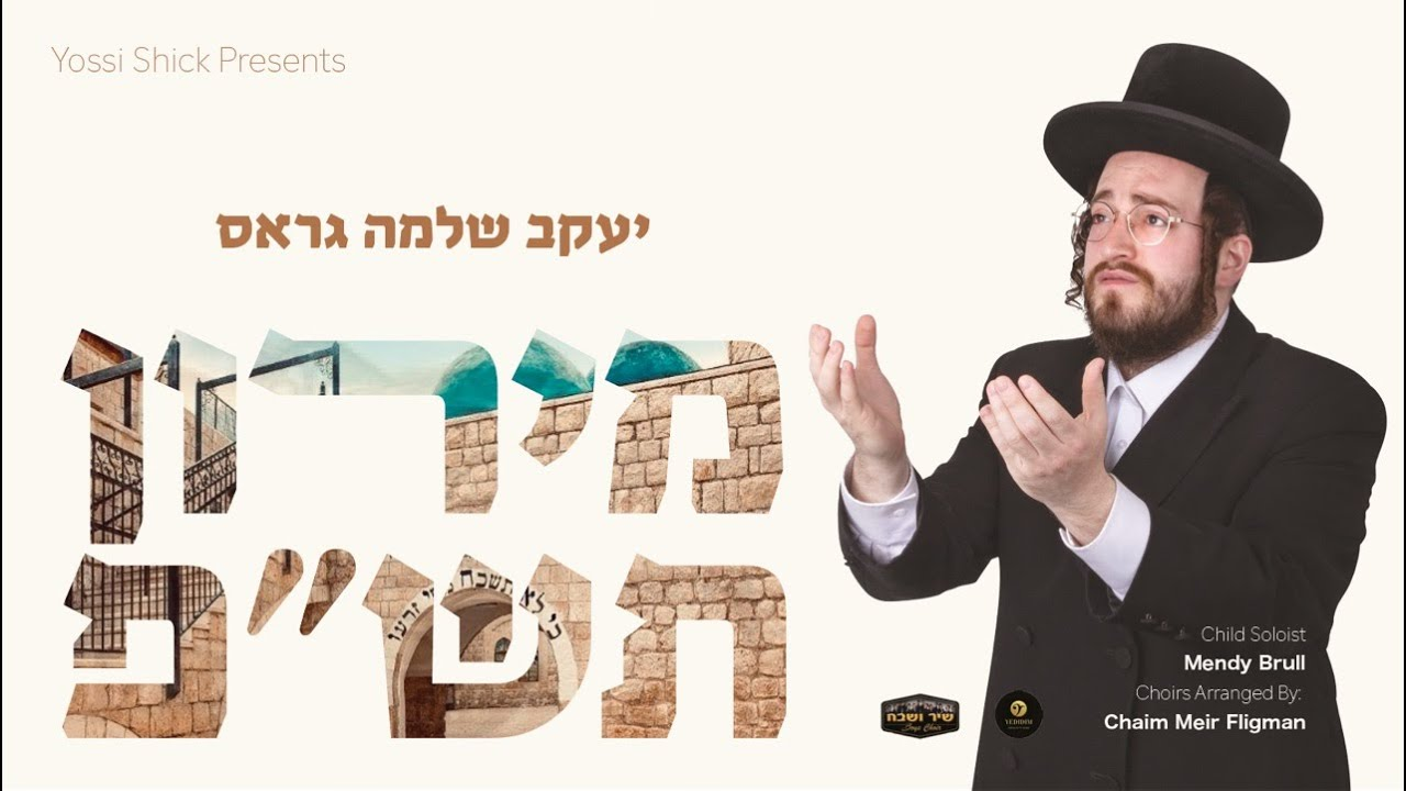 "Yaakov Shlomo Gross - Miron 5780 [Acapella] Lyrics Video   יעקב שלמה גראס מירון תש""פ"