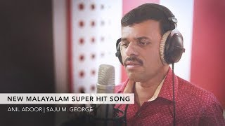 Ethra Paadiyalum Theerukilla   New Malayalam Christian Song   Pr. Anil Adoor   Saju M. George ©