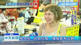 20190629中天新聞 630新竹封關造勢! 城隍廟口「韓粉聚集吃美食」