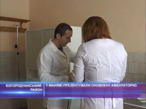 У Маняві презентували оновлену амбулаторію