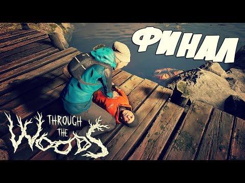 ФИНАЛ ● Through The Woods #5