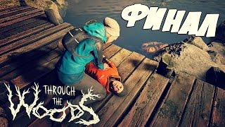 ФИНАЛ ● Through The Woods #5