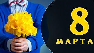 Какой сегодня праздник  : на календаре 8 марта 2019 года