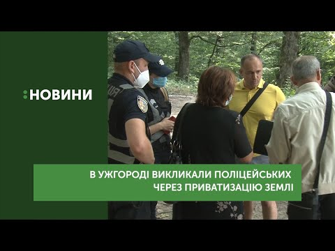 Не можуть пройти лісом, аби набрати воду: в Ужгороді викликали поліцейських через приватизацію землі