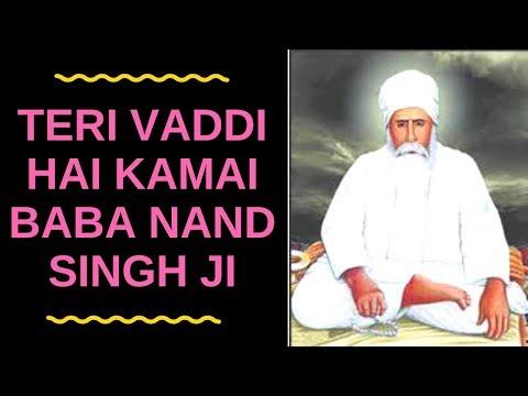 Teri Wadi Hai Kamai Baba Nand Singh Ji