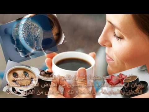 معلومات صحية حديثة عن القهوة