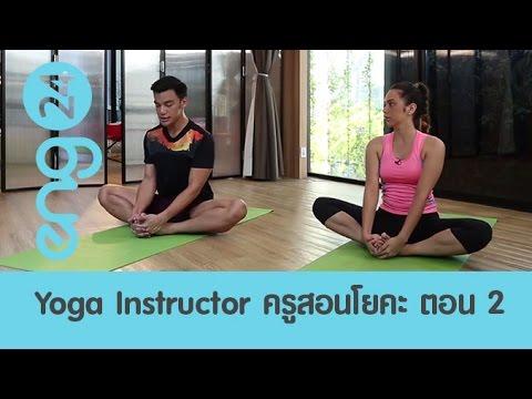 Speak Up : Yoga Instructor ครูสอนโยคะ ตอน 2 [eng24]