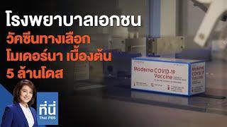 โรงพยาบาลเอกชนเปิดจองวัคซีนทางเลือก โมเดอร์นา เบื้องต้น 5 ล้านโดส : ที่นี่ Thai PBS (14 พ.ค. 64)