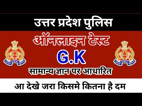 Up police gk online test up police gk online test test most important question fandeluxe Gallery