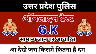 Up Police G.K online test , उत्तर प्रदेश पुलिस एग्जाम TEST MOST IMPORTANT QUESTION