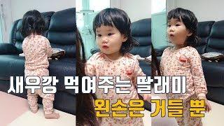 새우깡 먹여주는 딸래미 (Feat.왼손은 거들 뿐)