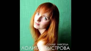 Лолита Быстрова - Шаг вперед