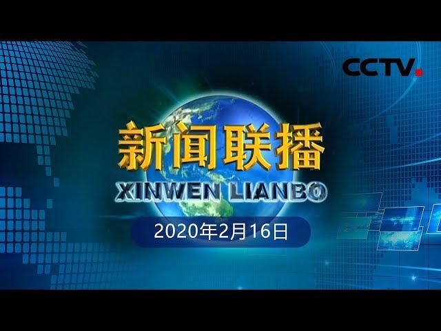 《新闻联播》【一线抗疫群英谱】义无反顾冲向前 众志成城战疫情 20200216 | CCTV