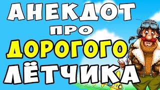 АНЕКДОТ про Русского Летчика на Собеседовании Самые Смешные Свежие Анекдоты