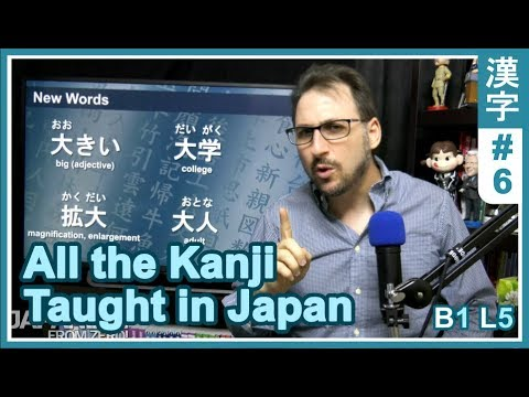 All the Kanji taught in Japanese School