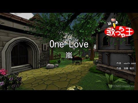 【カラオケ】One Love/嵐