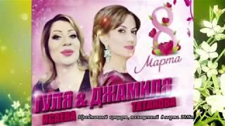 #Гуля Исаева и #Джамиля Татакова . #Праздничный концерт , #Кумыкские песни поют.