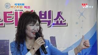가수 정현   반세월 (타이틀곡) 전국트로트가수예술인협…