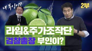 라임&주가조작단(2부): 검찰총장 부인이?