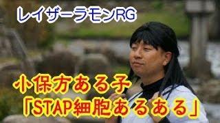 RG怒涛の『あるある10連発』爆笑→http://youtu.be/IoUXmaSogCU レイザー...