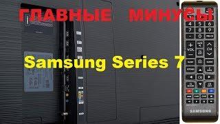 пЛЮСЫ И МИНУСЫ: Телевизоров Samsung Series 7 (Samsung UE55NU7100U) IPS против VA