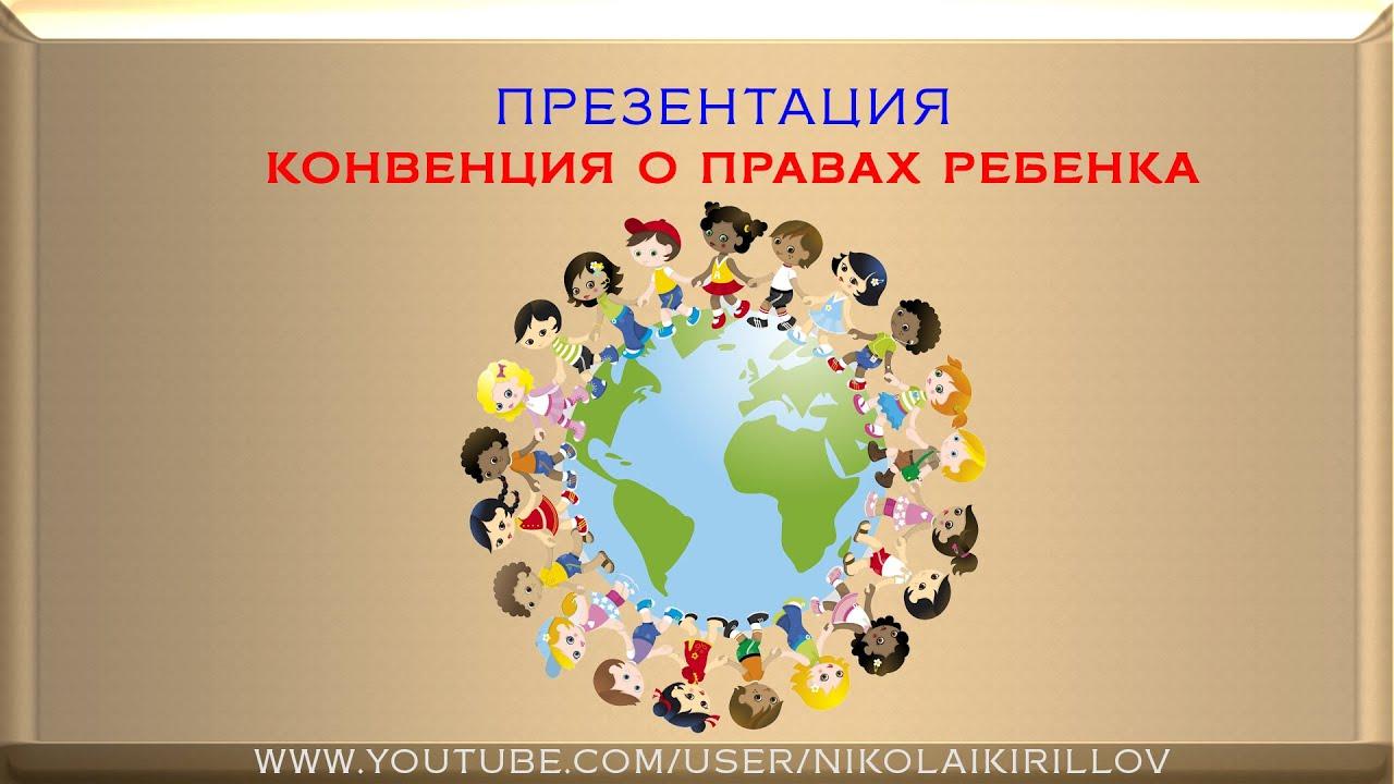 Презентация Конвенция о правах ребенка. Права детей - YouTube