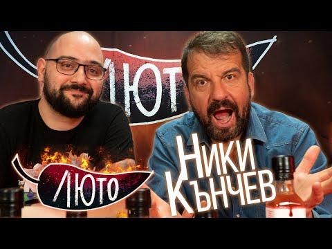ЛЮТО с Ники Кънчев   Сезон 1   Eпизод 9