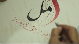الخطاط أحمد ضللي يدمج الخط العربي بالفن التشكيلي