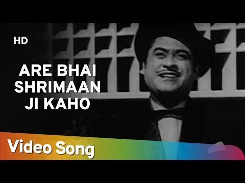 Are Bhai Shrimaan Ji Kaho Mharban Ji| Shrimanji (1968) | Kishore Kumar | Shahida | I S Johar