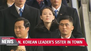 N. Korean leader's powerful sister lands in S. Korea; Pres. Moon greets North's nominal head